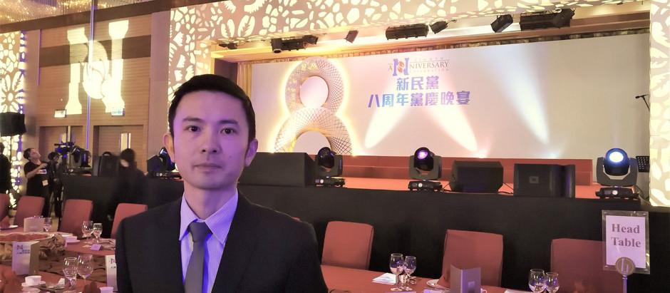 銀河消防集團主席 丁天佑先生 出席新民黨八周年黨慶晚宴