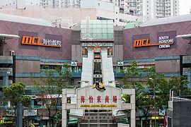 海怡東商場