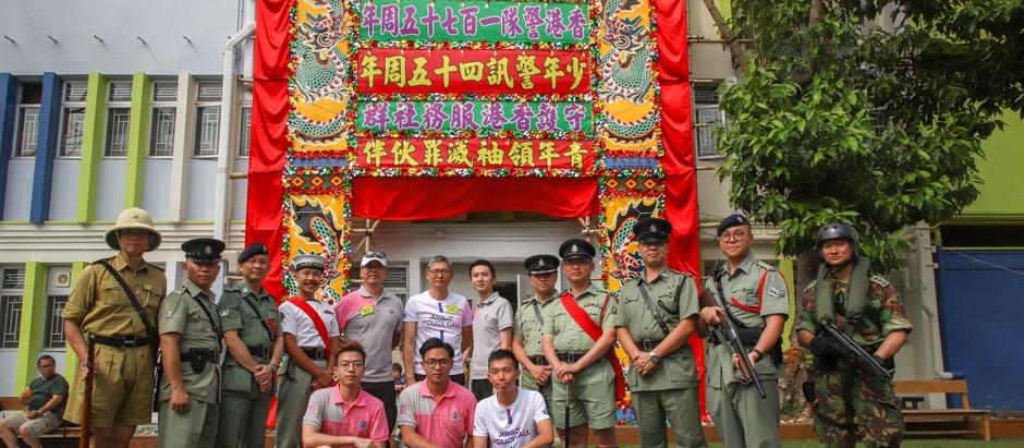銀河消防集團主席 丁天佑先生 於八鄉少訊中心出席少年警訊45周年開放日