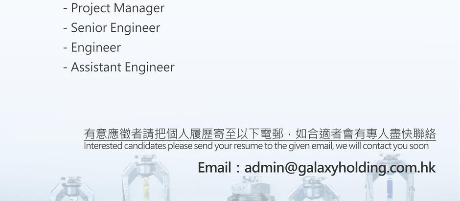 銀河工程集團招聘以下空缺
