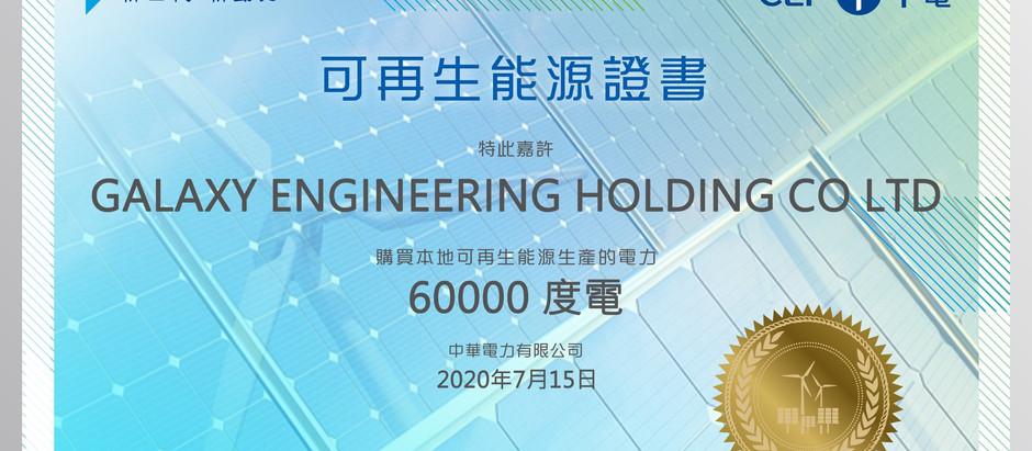 【銀 河 工 程 集 團】今年向中華電力有限公司申請「可再生能源證書」,以支持香港潔淨能源發展及實踐低碳生活。