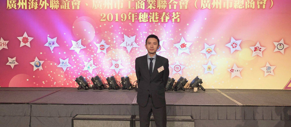 銀河消防集團主席 丁天佑先生 出席香港廣州社團總會成立四周年會慶