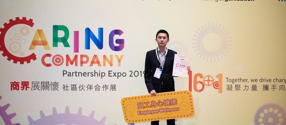 銀河消防集團主席 丁天佑先生 於香港會議展覽中心出席「商界展關懷」社區伙伴合作展2019,獲社聯頒發「商界展關懷」證書