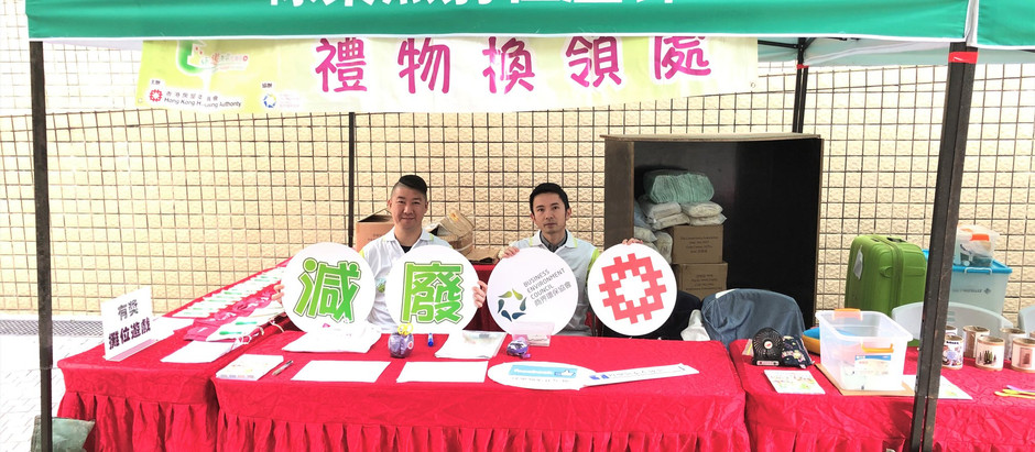 銀河消防集團 於葵涌石蔭邨參與出席商界環保協會主辦「綠活同樂日」擔任環保義工