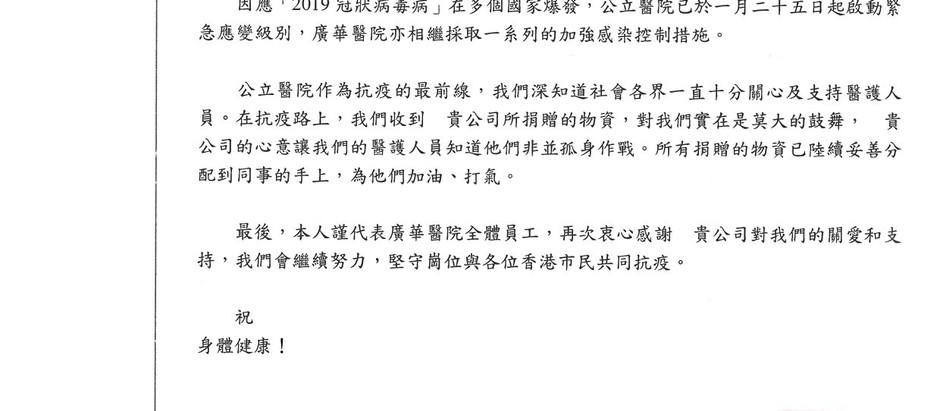 【銀河工程集團】 主席 丁天佑先生於較早前向廣華醫院送贈口罩,今日收到由廣華醫院回覆致謝函。