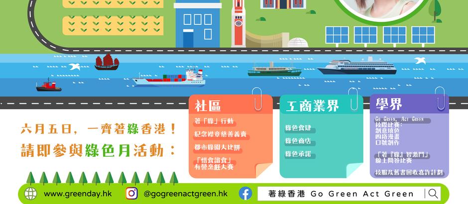 【銀 河 工 程 集 團】 今年再度參與由香港環保協會舉辦之香港綠色日「綠色商店」計劃