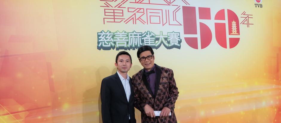 銀河消防集團主席 丁天佑先生 於TVB將軍澳電視城參與出席「公益金萬眾同心50年慈善麻雀王大賽」