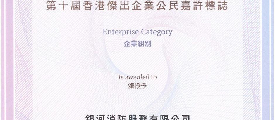 銀河工程集團 獲頒發第十屆香港傑出企業公民嘉許標誌
