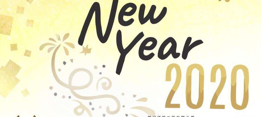 銀河工程集團 祝賀大家Happy New Year!新年快樂!
