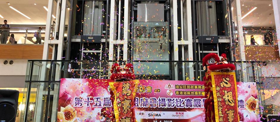 銀河消防集團主席 丁天佑先生 於奧海城出席第十五屆大角咀廟會攝影比賽展覽暨頒獎禮