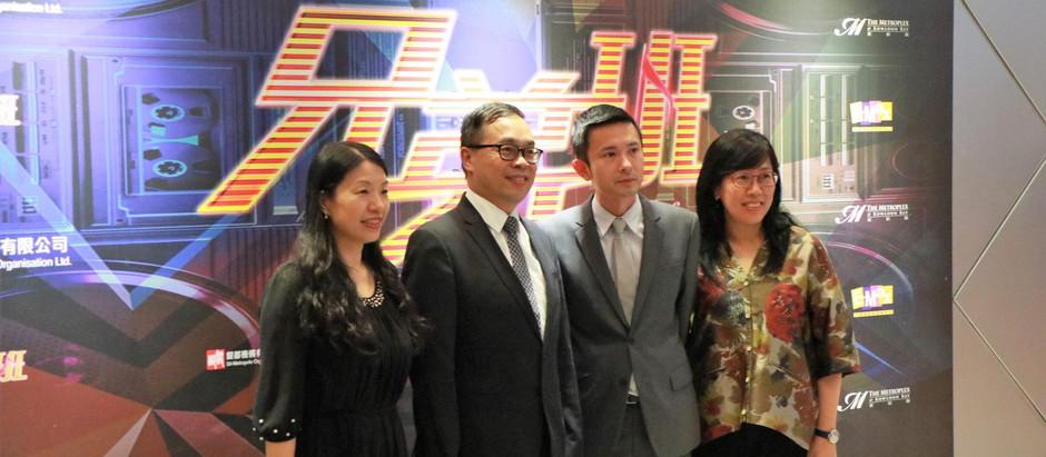 銀河消防集團 贊助及出席香港青年協會慈善放映《兄弟班》首映禮。