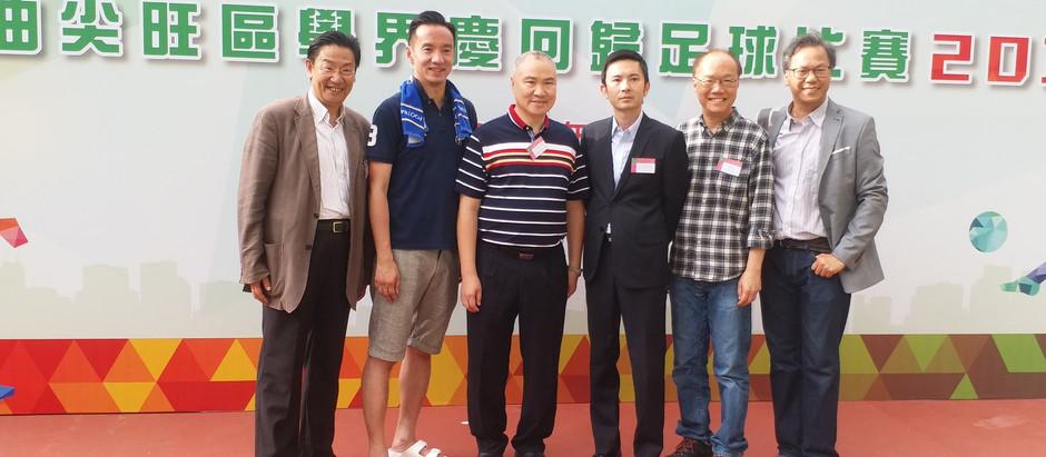 銀河消防集團主席 丁天佑先生 於晏架街遊樂場出席油尖旺區學界慶回歸足球比賽