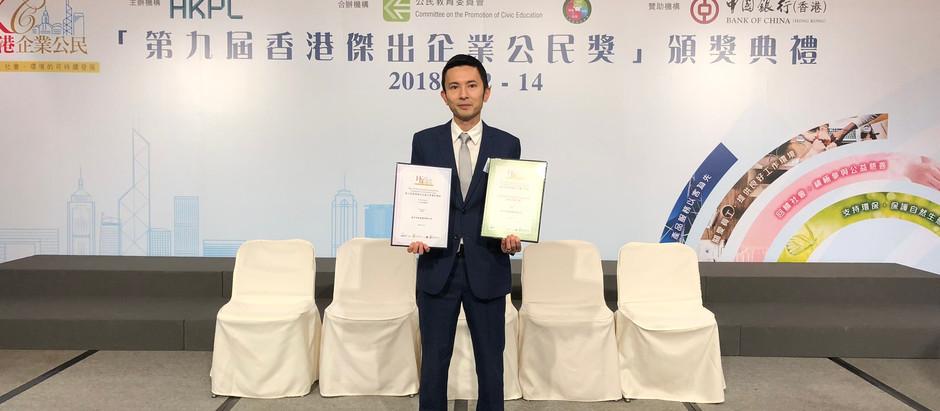銀河消防集團於香港會議展覽中心出席「第九屆香港傑出企業公民獎」頒獎典禮