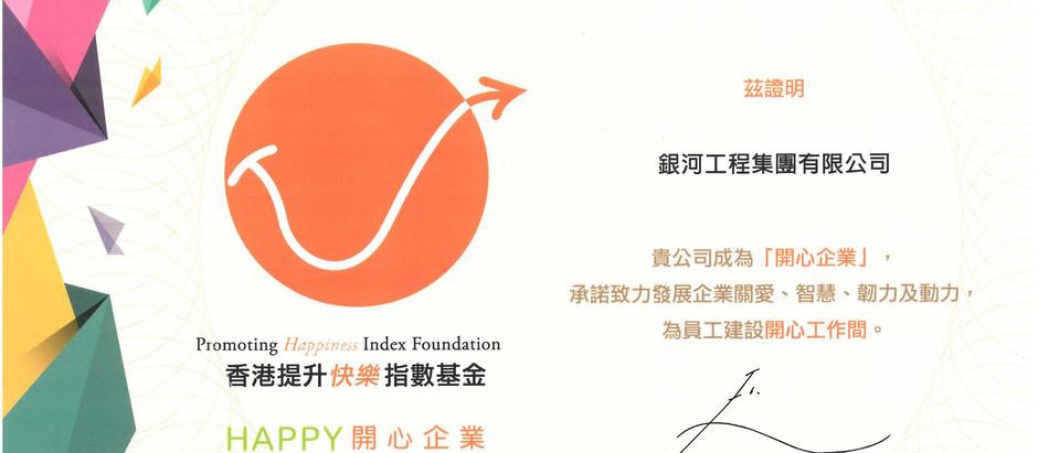 【銀河工程集團】今年再度獲香港提升快樂基金會頒發「開心工作間」證書。