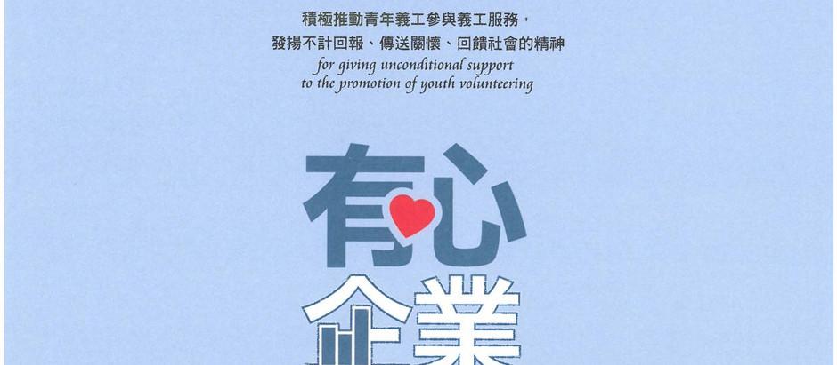 【銀河工程集團】今年再度參與由香港青年協會舉辦《有心計劃》2020-2021,以及獲頒「有心企業」。