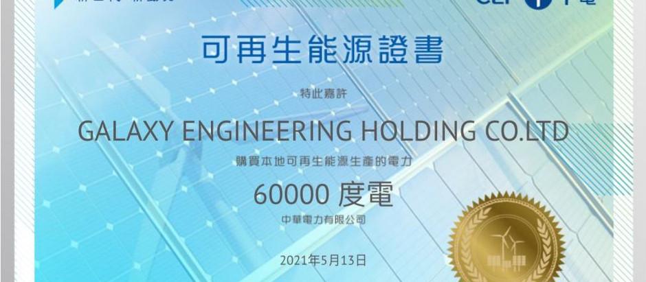 【銀 河 工 程 集 團】再度入選中華電力有限公司「創新節能企業大獎」2021