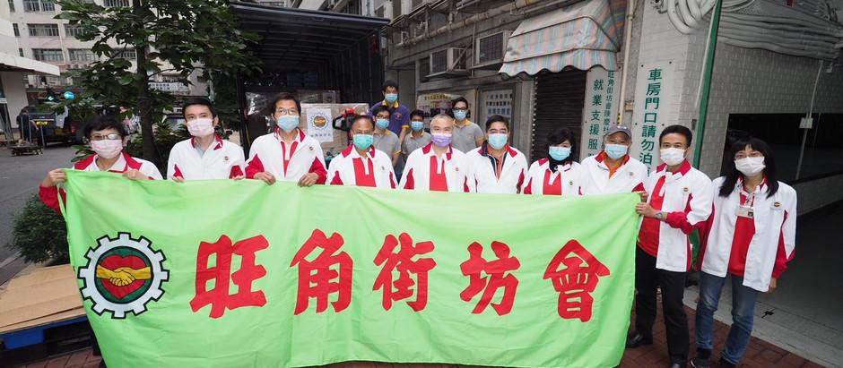 旺角街坊會到訪伊利沙伯醫院,並向醫院管理局九龍中聯網送贈10萬個口罩。