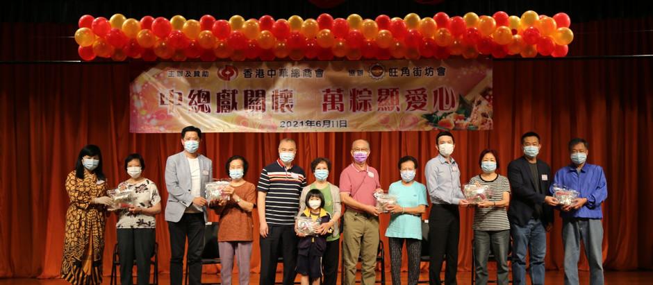 11-Jun-2021 參與由香港中華總商會主辦及旺角街坊會協辦派粽活動