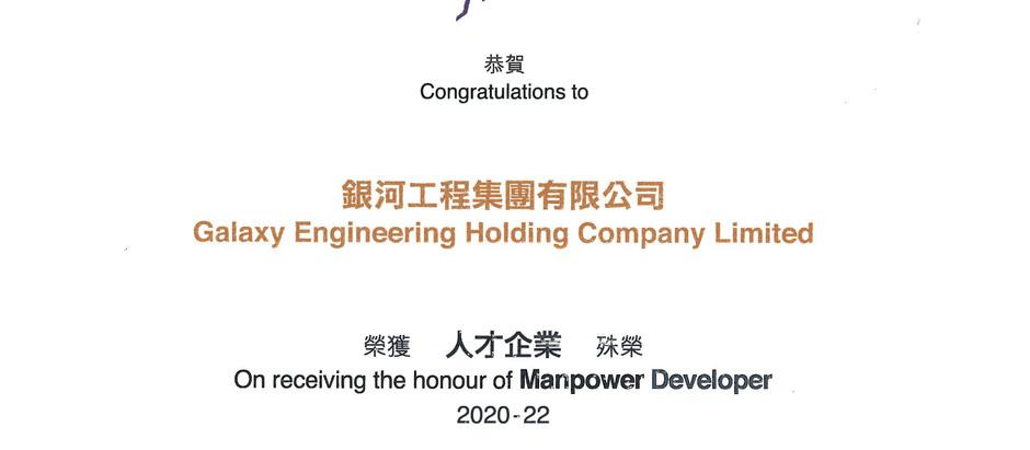 【銀河工程集團】今年首次參與由僱員再培訓局舉辦《ERB人才企業嘉許計劃》,並獲頒「人才企業」殊榮