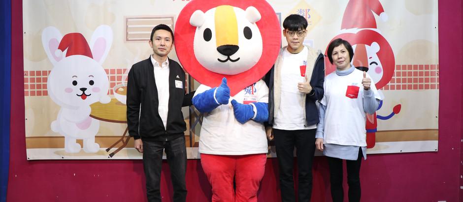 銀河消防集團於葵芳青年空間參與及贊助支持「鄰舍探訪日」義工活動