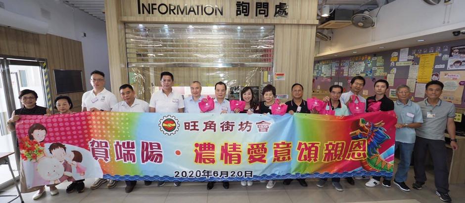 Galaxy Engineering Holding Co. Ltd. 銀河工程集團主席 丁天佑先生 出席由旺角街坊會主辦「賀端陽濃情愛意頌親恩」活動。
