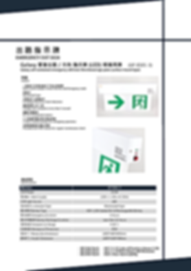 GalaxyEngExitSign_Cataloge_1_頁面_05.png