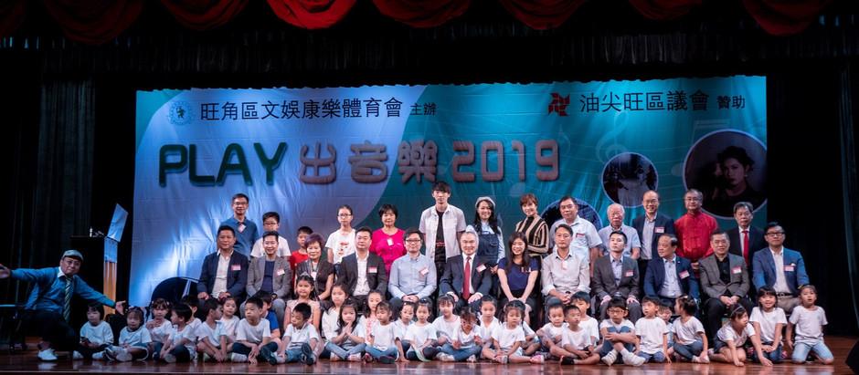 銀河消防集團主席 丁天佑先生 於旺角街坊會出席PLAY出音樂2019