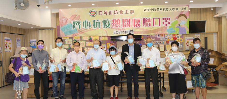 參與旺角街坊會「齊心抗疫顯關懷」於大角咀向區內街坊派發抗疫包。