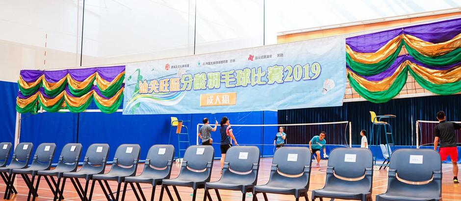銀河消防集團主席 丁天佑先生 於大角咀體育館出席油尖旺分齡成人羽毛球比賽2019,並擔任大會會長
