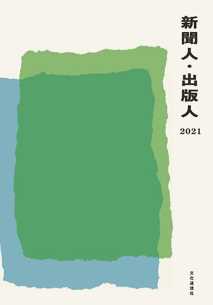 『新聞人・出版人2021』表1.jpg