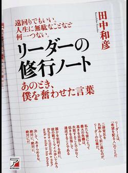 リーダーの修行ノート