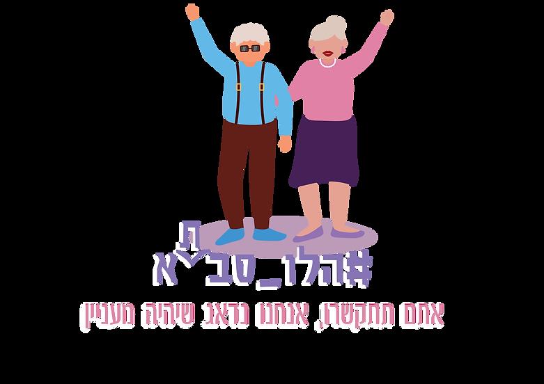 לוגו מלא הלו סבתא.png