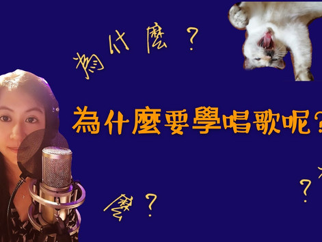 [為什麼要學唱歌] Why learning singing?.mp4