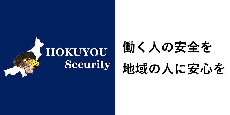 「働く人に安全を地域の人に安心を」新潟県長岡市の北洋警備株式会社です。