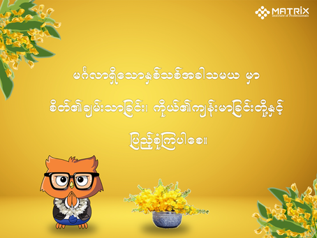 Happy Myanmar New Year to you all!