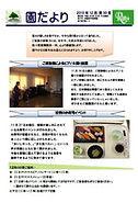 letter201312.jpg