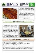 letter201308.jpg