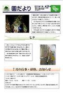 letter201307.jpg