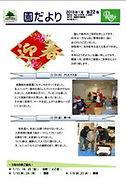 letter201301.jpg