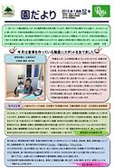 letter201507.png