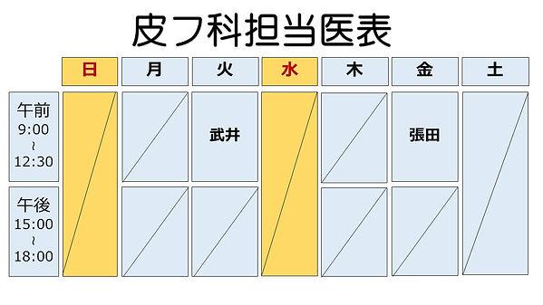 squedule_hifuka201001.jpg