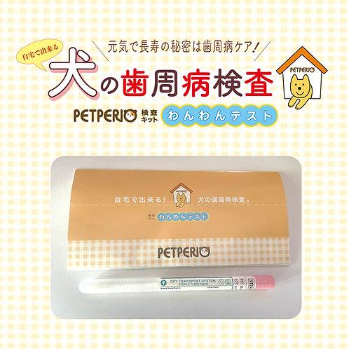 犬の歯周病検査「PETPERIO検査キット:わんわんテスト」