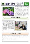 letter201306.jpg