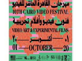 In places and dates.. We publish the agenda of the 10th Cairo Video Festival