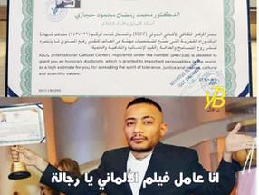 الحقيقة وراء شهادة الدكتوراة الفخريةلمحمد رمضان.. وما علاقة السفارة الألمانية؟