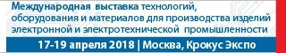 ЭлектронТехЭкспо 2018