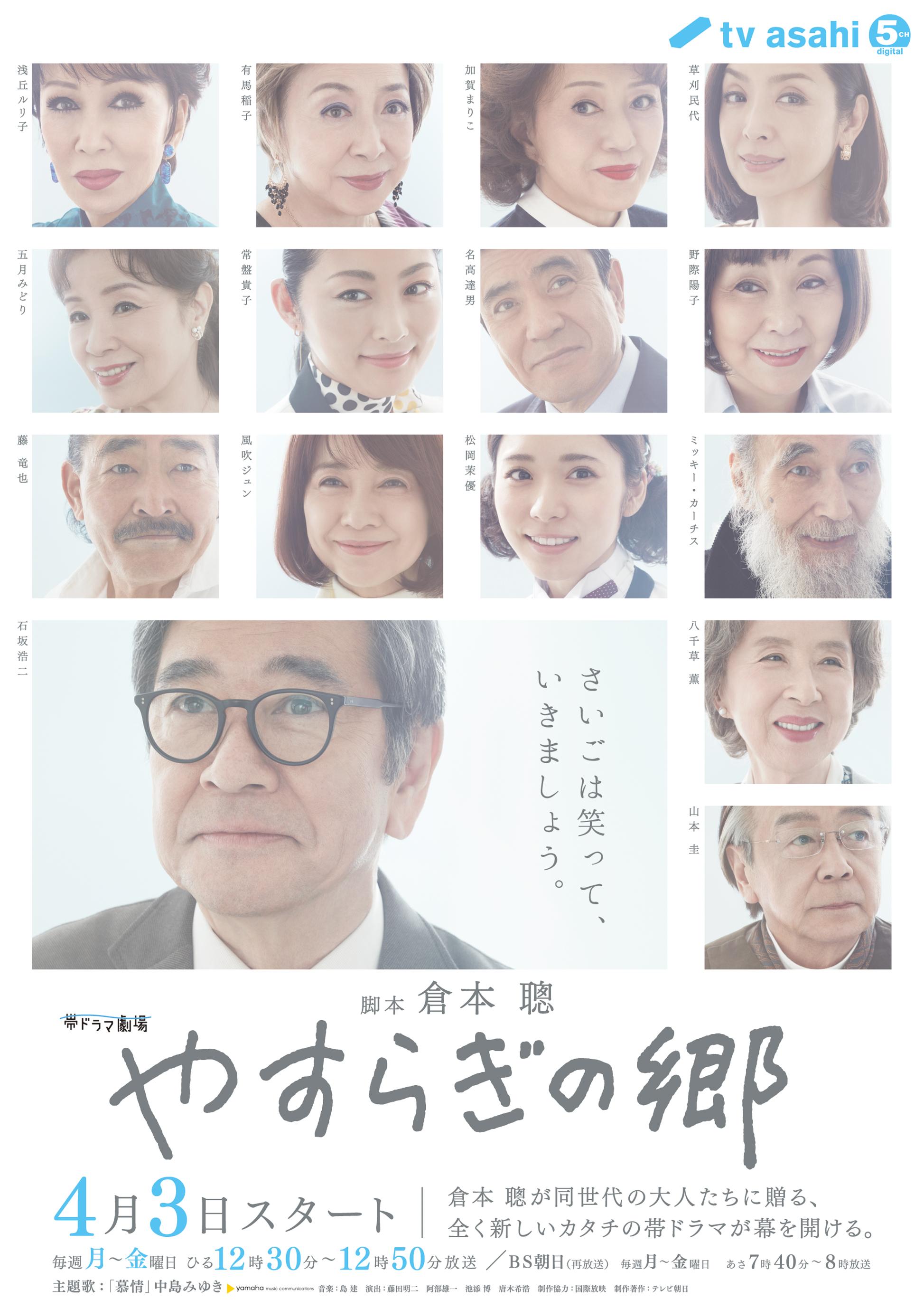 yasuragi_001