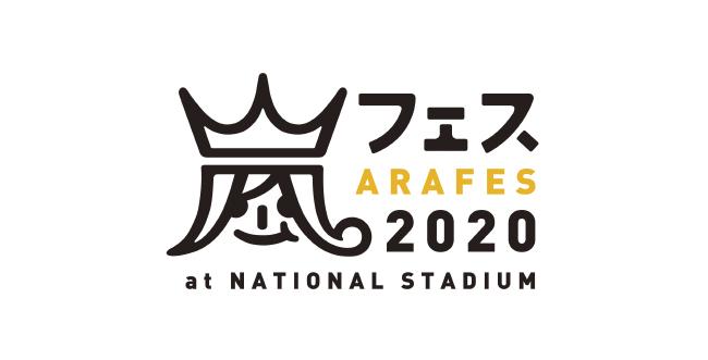ARAFES 2020