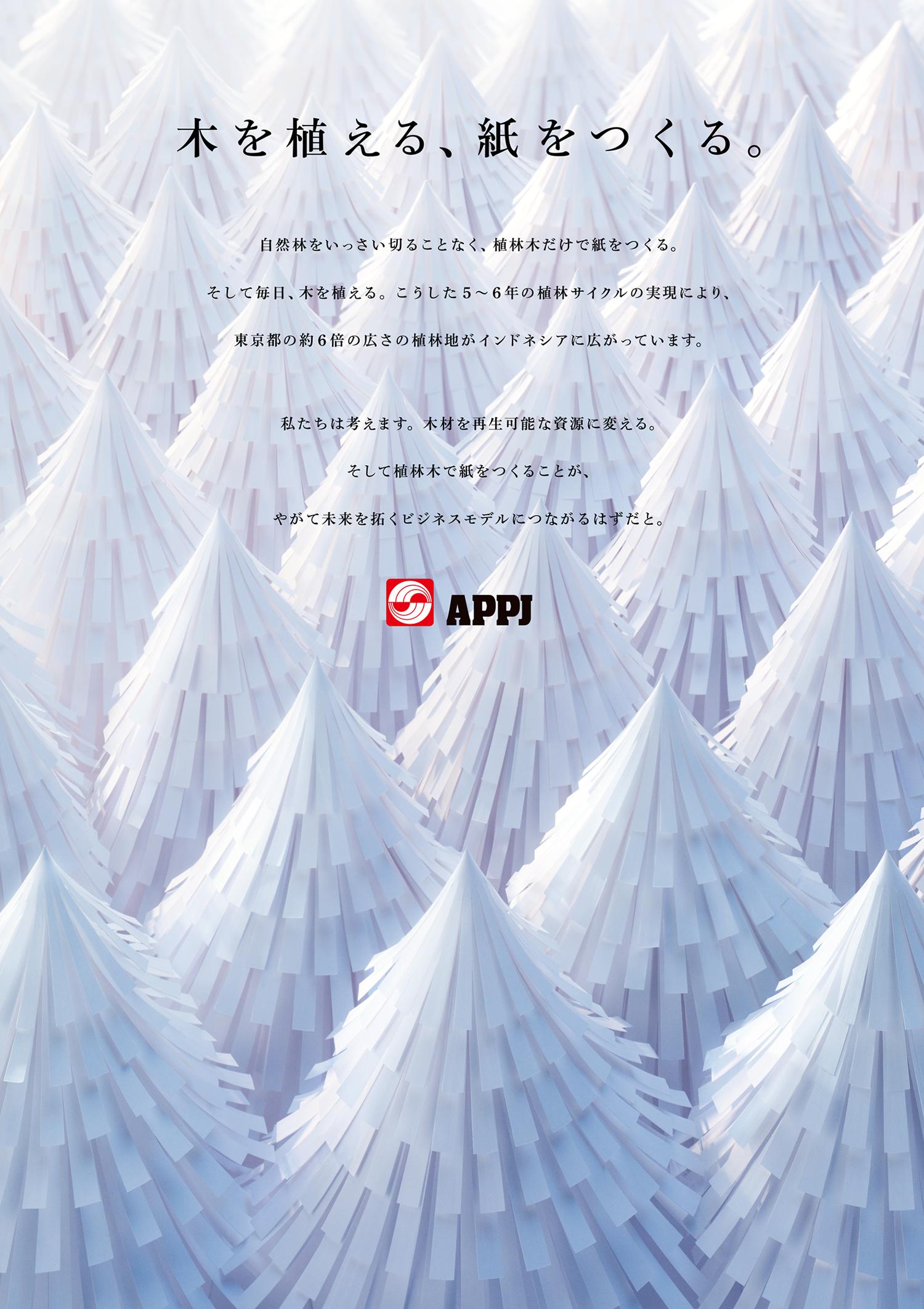 APPJ_001