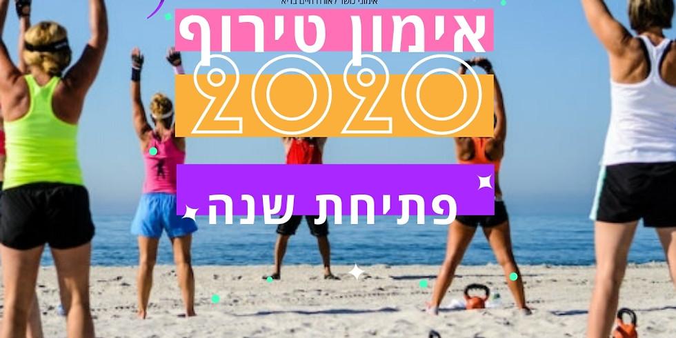 אימון פתיחת שנת 2020